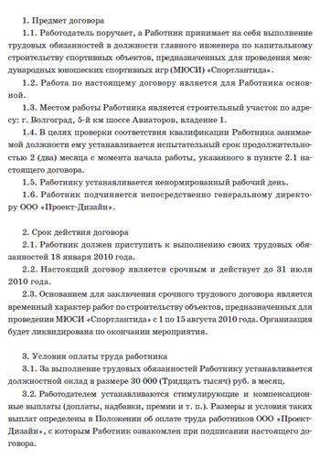 Трудовой кодекс РФ. Глава 10. Трудовой договор. Общие положения