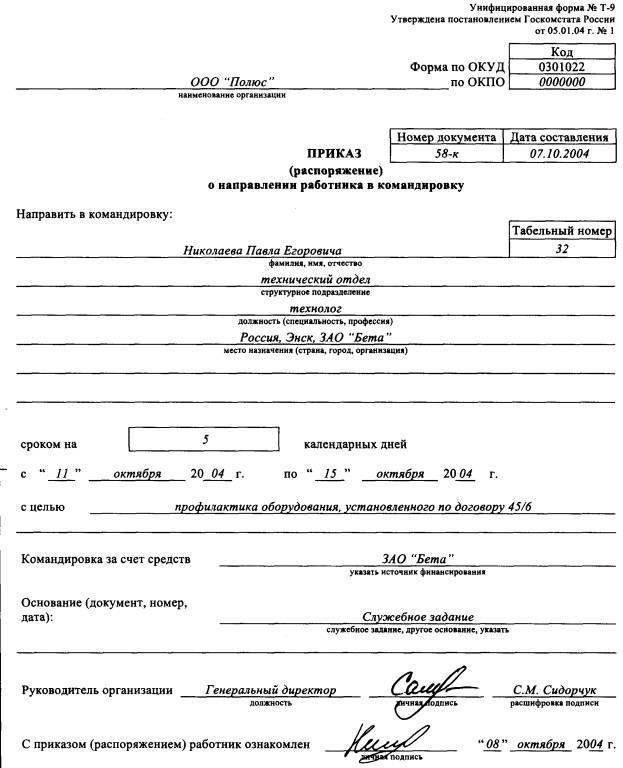 приказ командировочные удостоверения бланк img-1