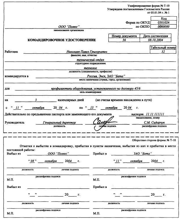 приказ командировочные удостоверения бланк - фото 6