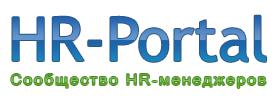 HR-Portal: Сообщество HR-Менеджеров