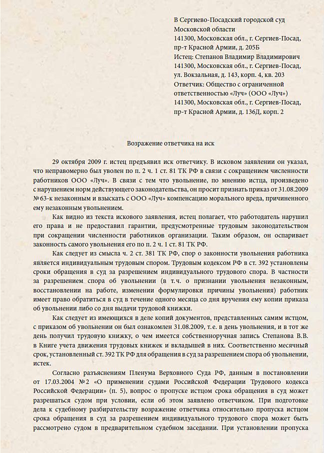 отзыв на исковое заявление о пропуске срока исковой давности образец img-1