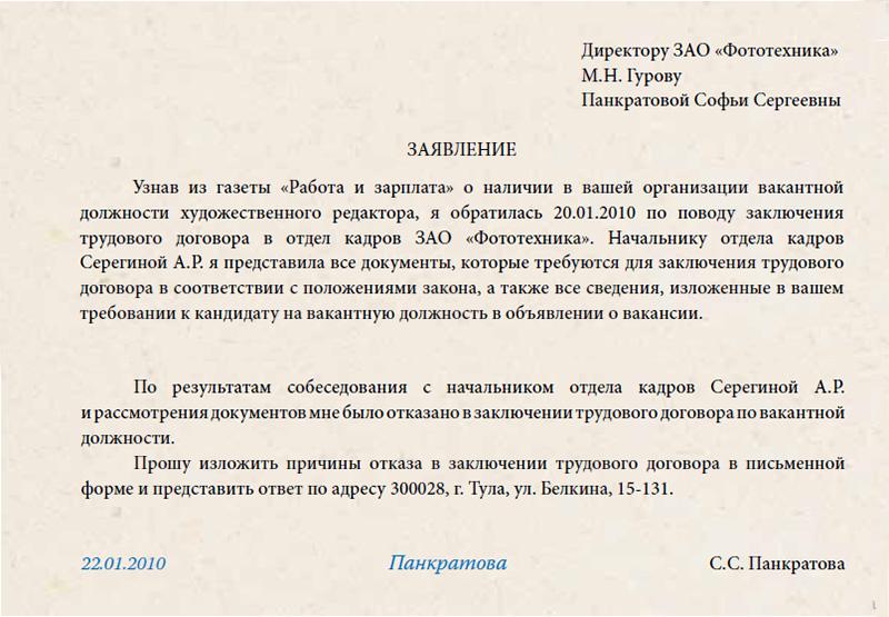 Как правильно отказать в приеме на работу в письме посмотрел Олвина