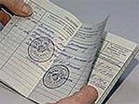 Запись в трудовой книжке о временном приеме на работу