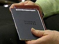 Изображение - Как исправить дату рождения в трудовой книжке - образец kak-ispravit-pomarku-v-trudovoj-knizhke