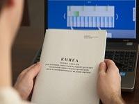 Можно ли книгу учета движения трудовых книжек и вкладышей в них вести в электронном виде