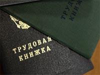 Ответственность работодателя за ведение трудовых книжек