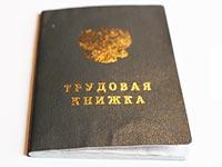 Внесение записи в трудовую книжку о награждении