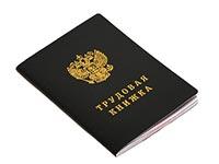 Запись в трудовой книжке о переводе в другой филиал