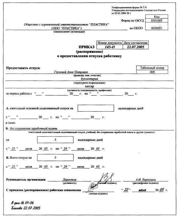 приказ на отпуск без сохранения заработной платы образец 2016 скачать - фото 4