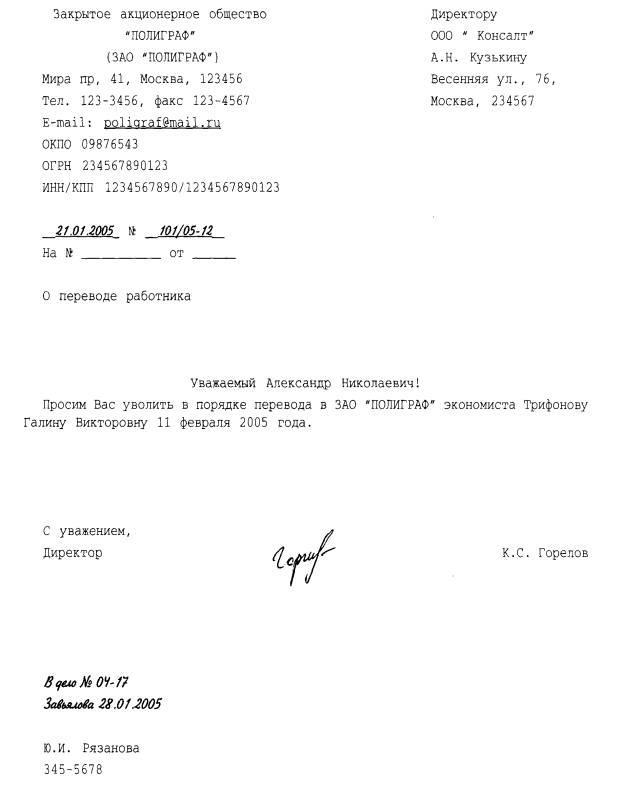 образец письма о переводе работника из одной организации в другую