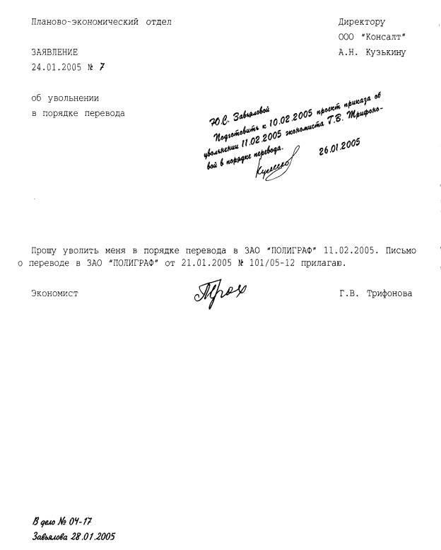 заявление на прием на работу в порядке перевода образец - фото 2