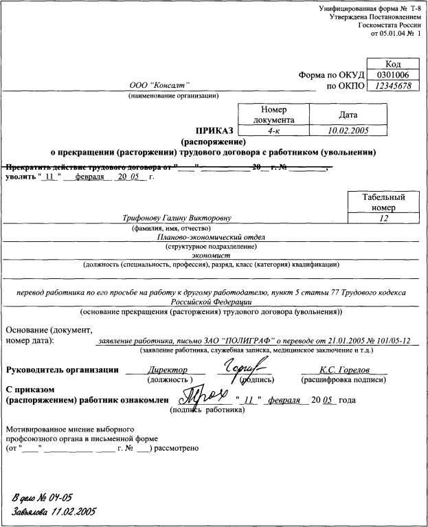 Образец приказа об увольнении в порядке перевода