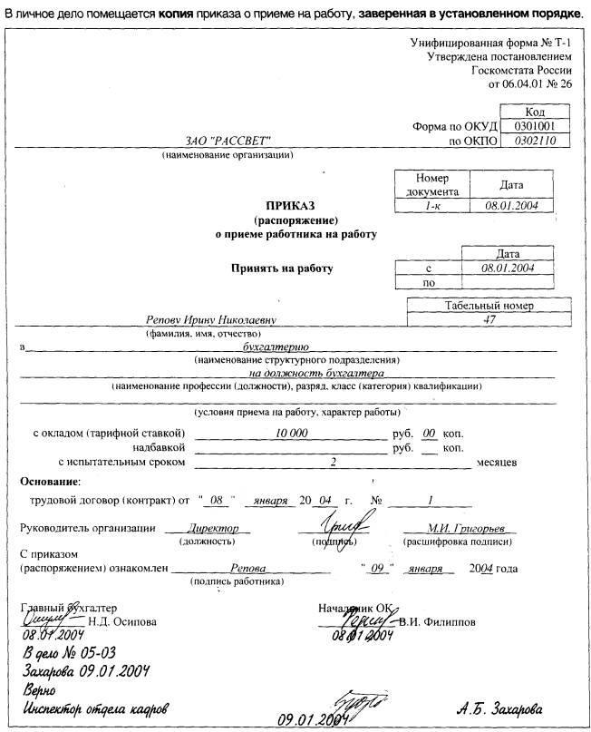 Условия приема в приказе о приеме на работу