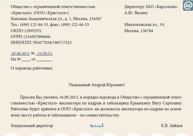 Письмо приглашение по переводу в другую организацию