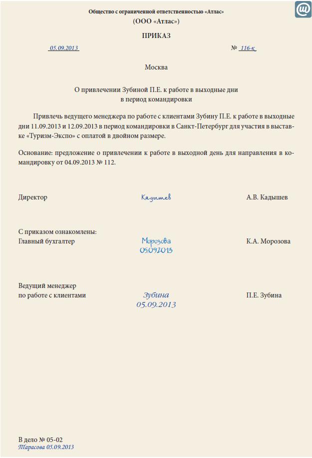 Договор Рекламно Информационных Услуг