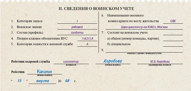 Льготы для инвалидов и пенсионеров пермского края
