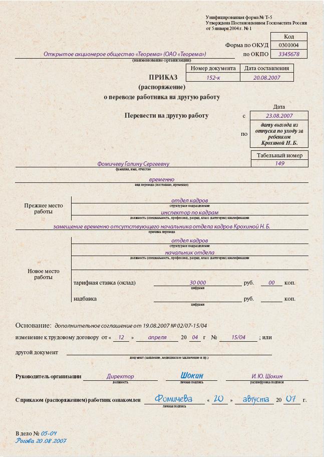 Исполнение обязанностей по которым связано с руководством подразделениями 166