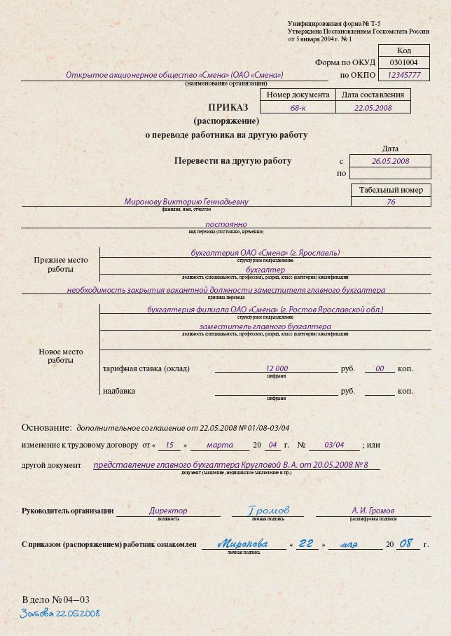 документы при переводе госслужащего в другое структурное подразделение этой