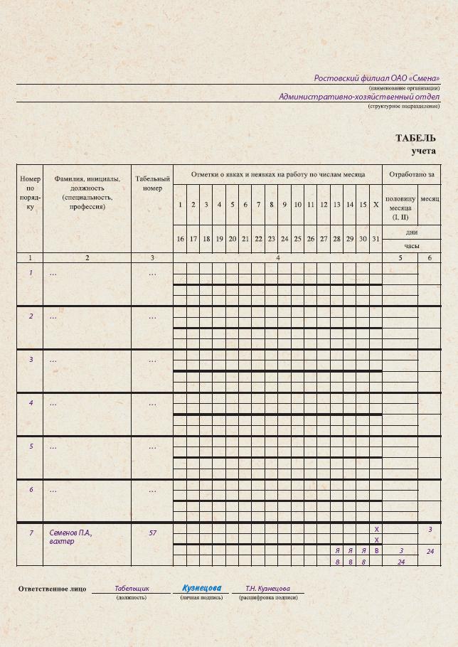 Программа Для Ведения Табеля Учета Рабочего Времени Бесплатно