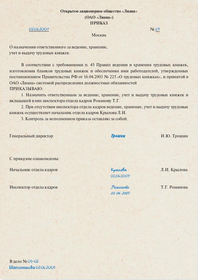 Инструкция Gj Ведению Кадрового Делопроизводства