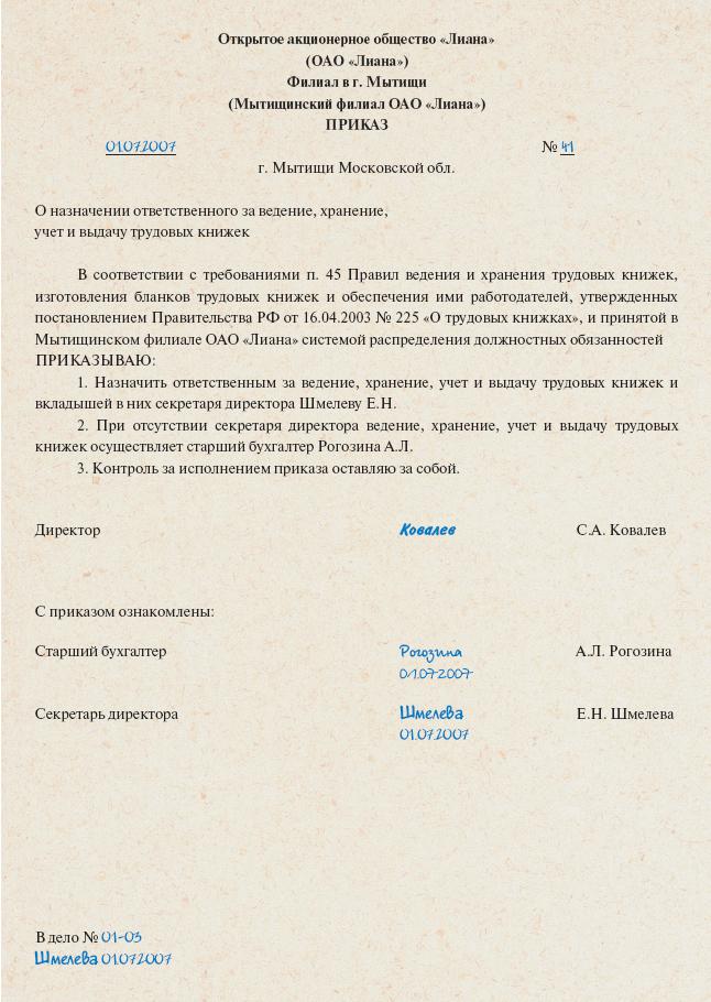 инструкция по ведению архива организации