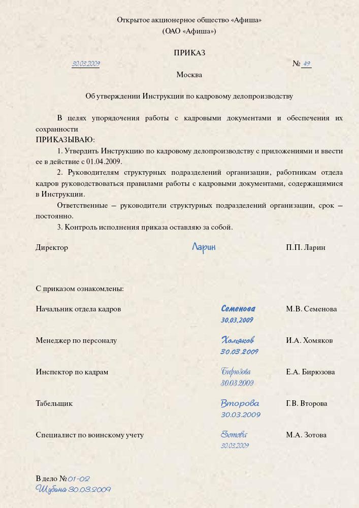 Инструкция По Делопроизводству Конкретного Предприятия