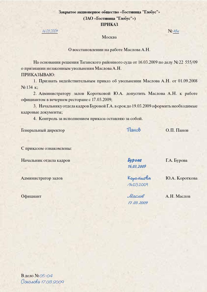 Исполнение решение суда исполнительный лист приставы арестовали пенсионный счет