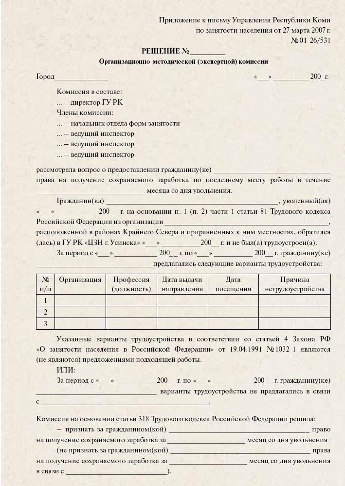Выплата служба занятости временная регистрация справка о миграционном учете