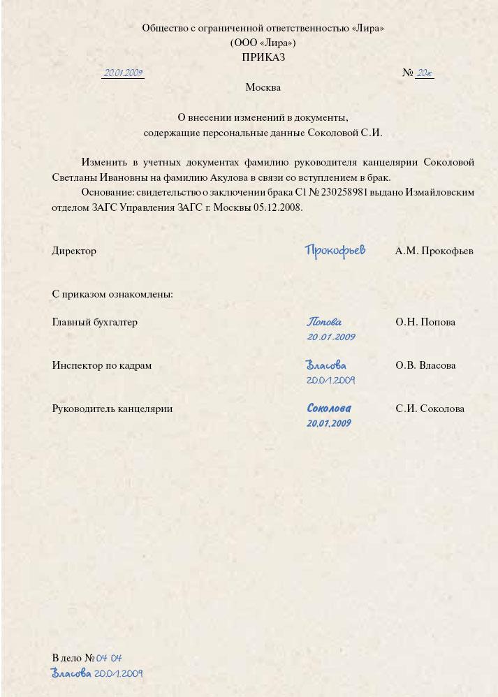 договора в изменения схемах порядок