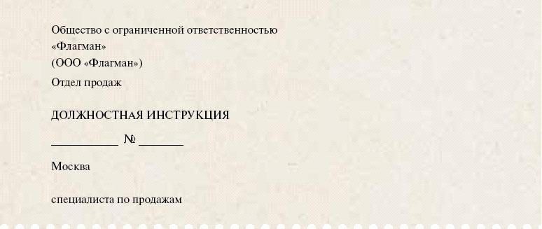 должностная инструкция начальника отдела мфц