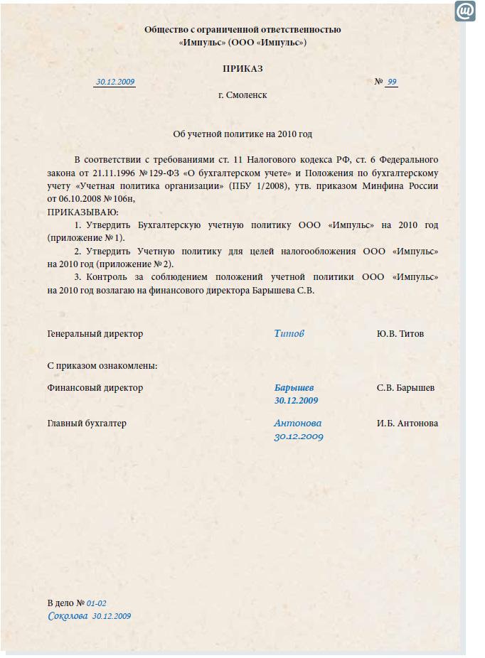 должностная инструкция юридических консультаций