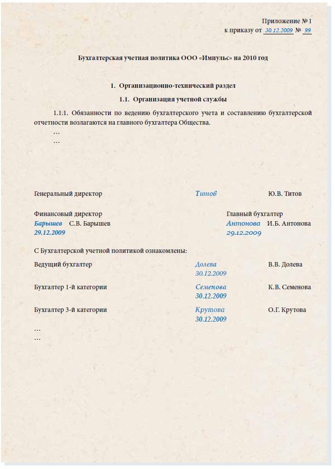 образец приказа о продлении учетной политики на следующий год образец - фото 2