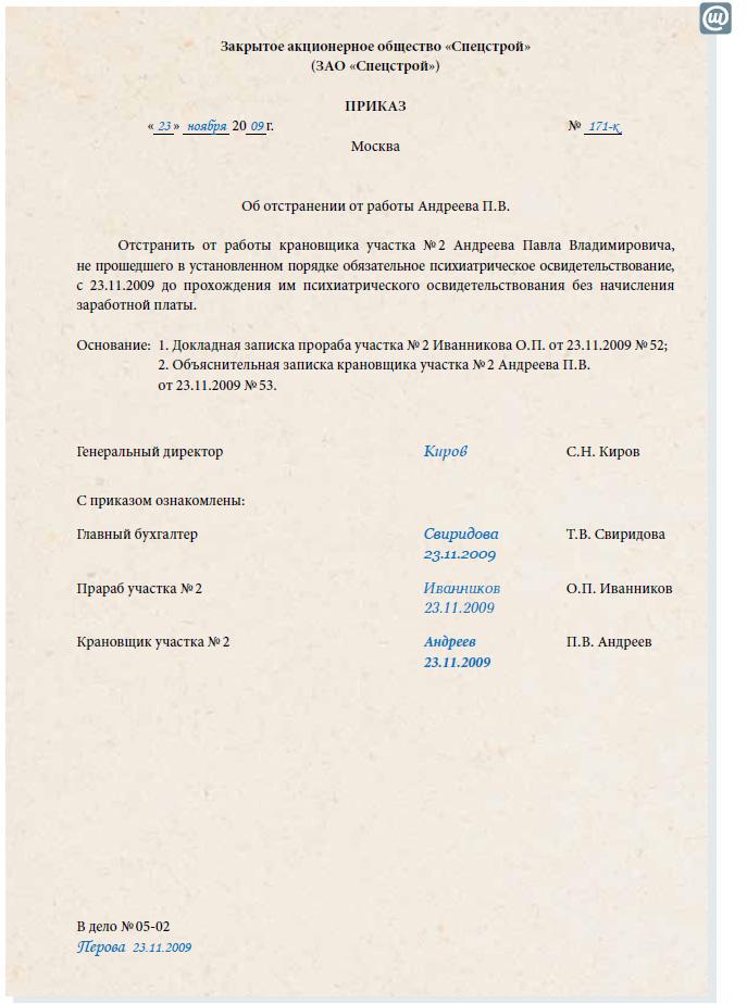 вниманию предлагается отстранение от работы по статье 76 приказ два куска провода