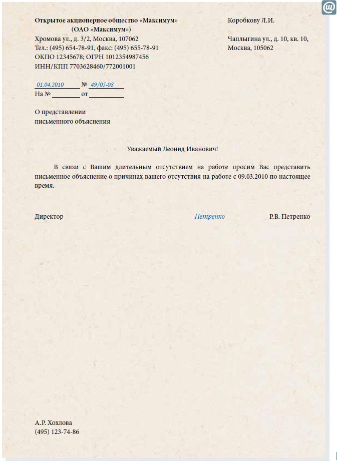 Письмо отказ от арендатора аренды офиса
