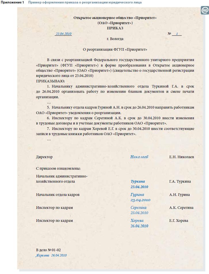 заявление об изменении организационно правовой формы образец