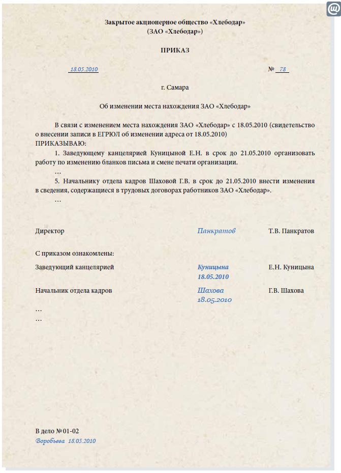информационное письмо в фсзн рб образец - фото 8