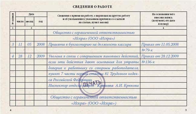 приказ о восстановлении на работе по решению суда образец - фото 11