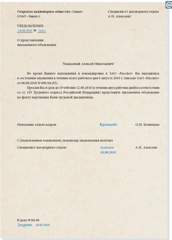 Вправе Ли Руководство Вынести Выговор Сотруднику Минуя Замечание И Предупреждение - microinform