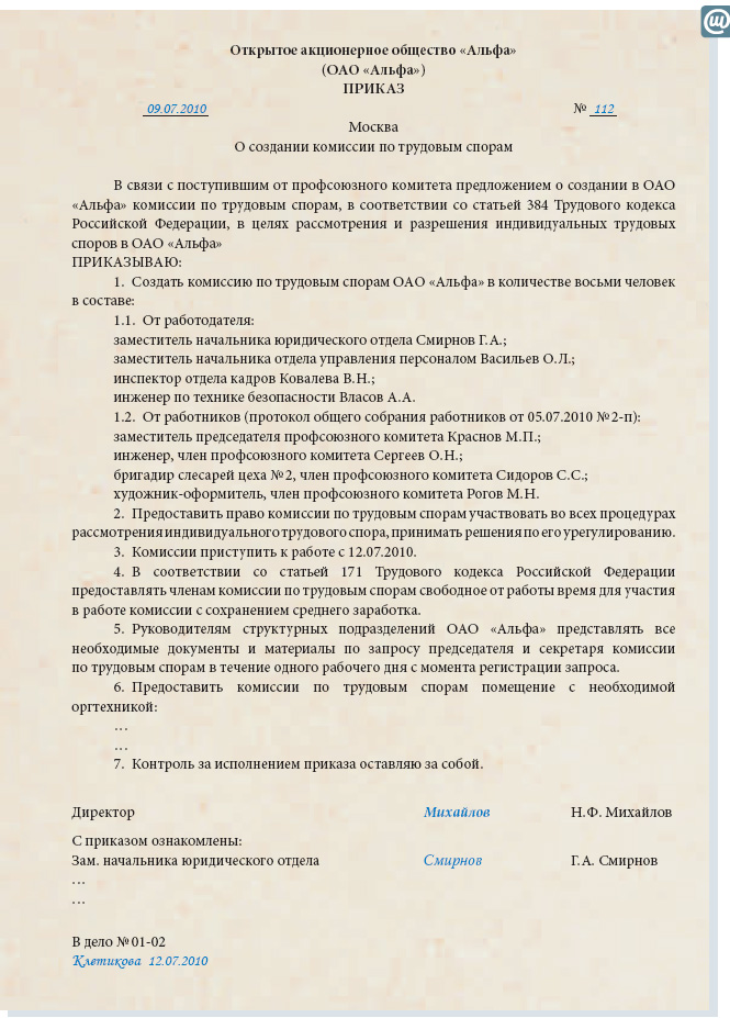 Протокол собрания трудового коллектива бланки, документы, кадры.