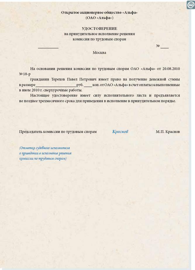 Правила обращения в европейский суд по правам человека