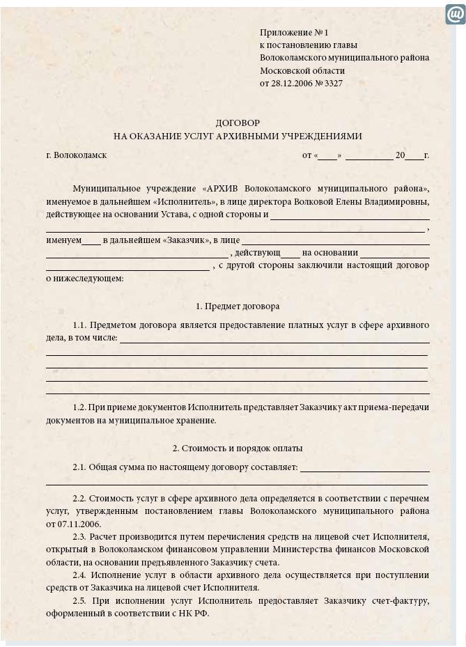 образец договора с ликвидатором - фото 11