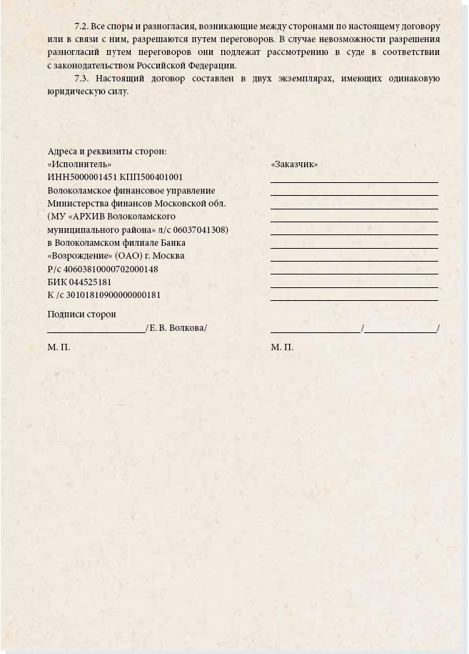 Государственный метрологический надзор и метрологический контроль