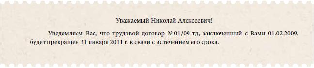 Запись в трудовую книжку увольнение по истечении срока трудового договора