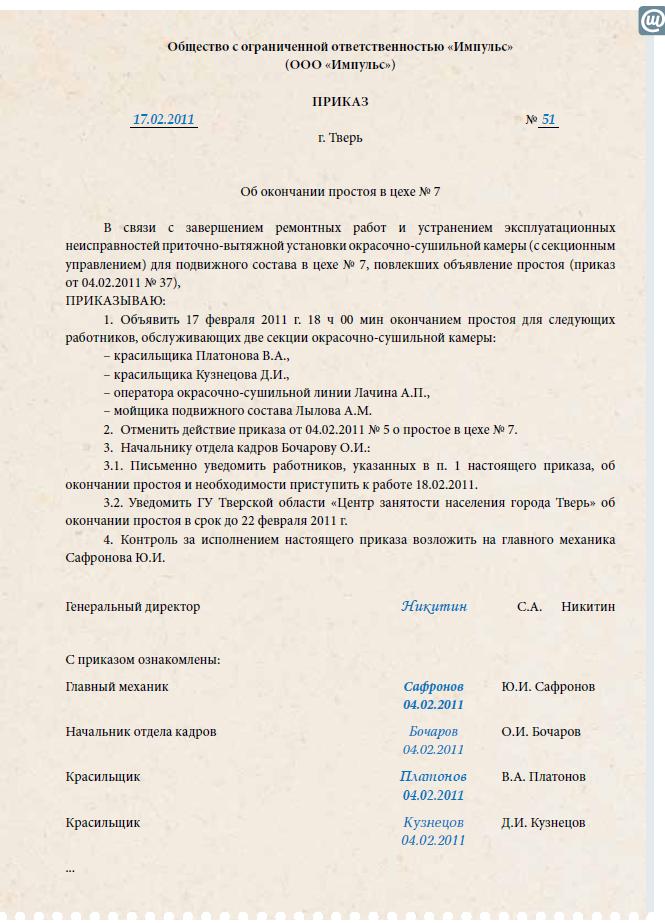 Образец Приказ О Начале Учебного Года В Школе - volumeindependent