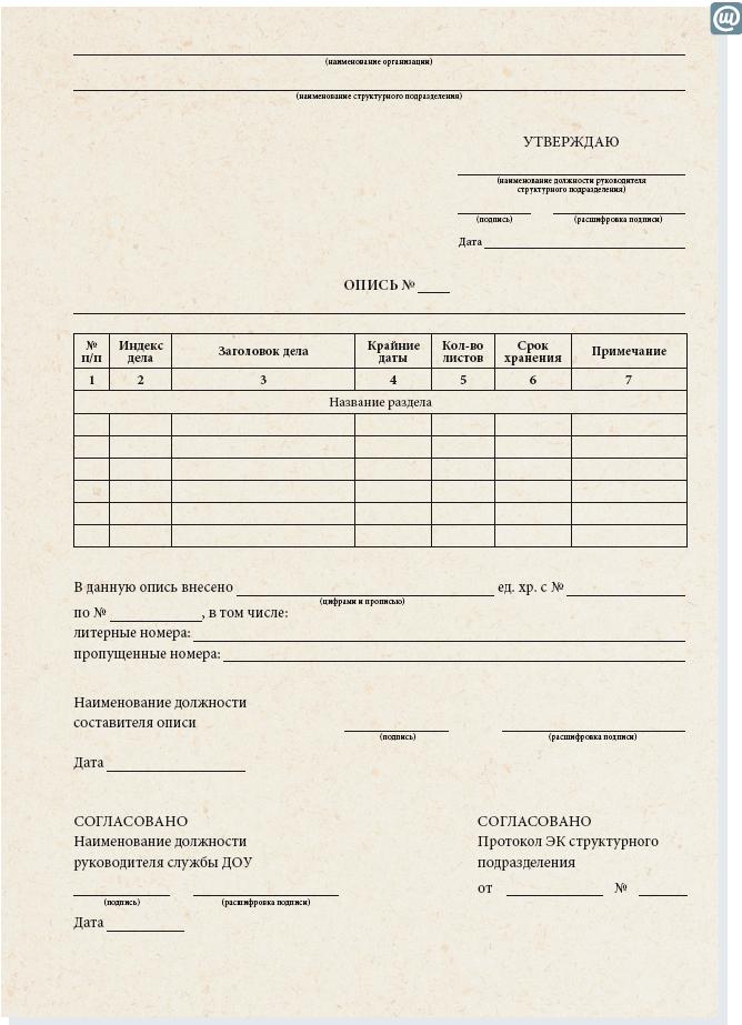 Как сделать опись уставных документов