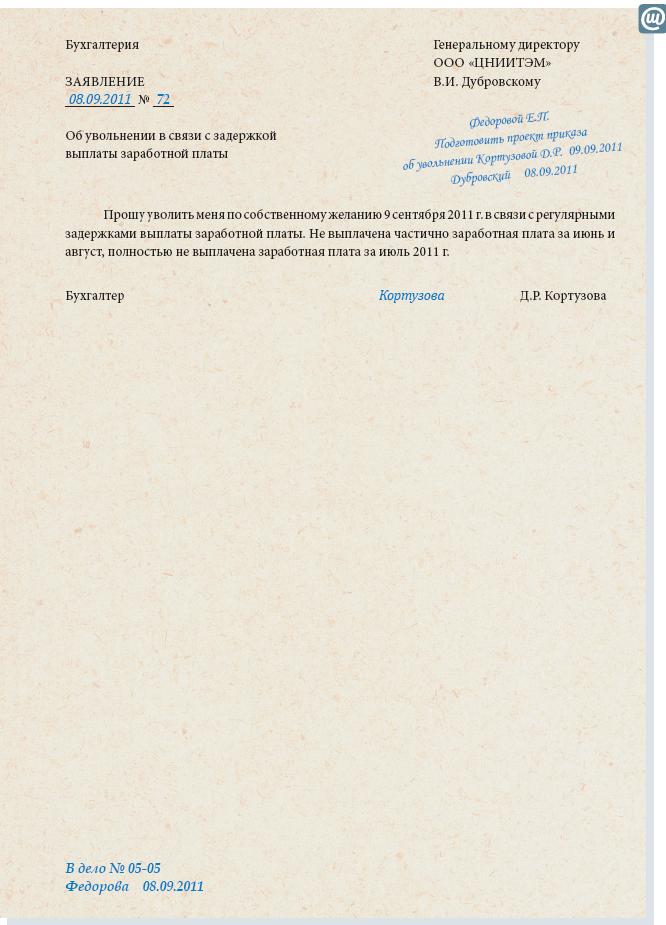 однако, Если не подписывают заявление об увольнении собственному