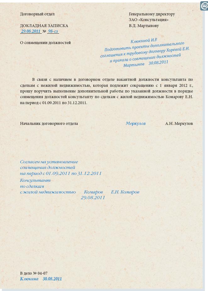 Как сделать приказ на совмещение должностей - Vendservice.ru