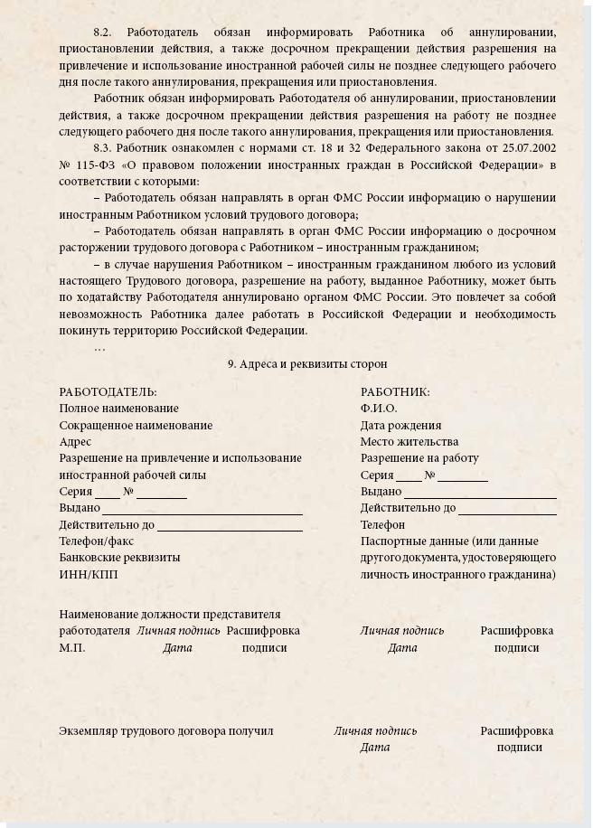срочный трудовой договор с иностранным гражданином 2015 образец