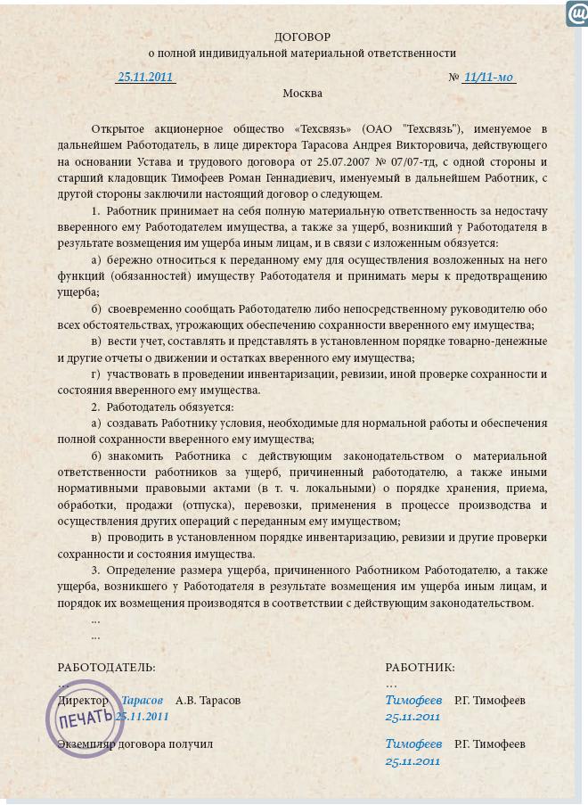 договор о полной материальной ответственности с кассиром образец - фото 4