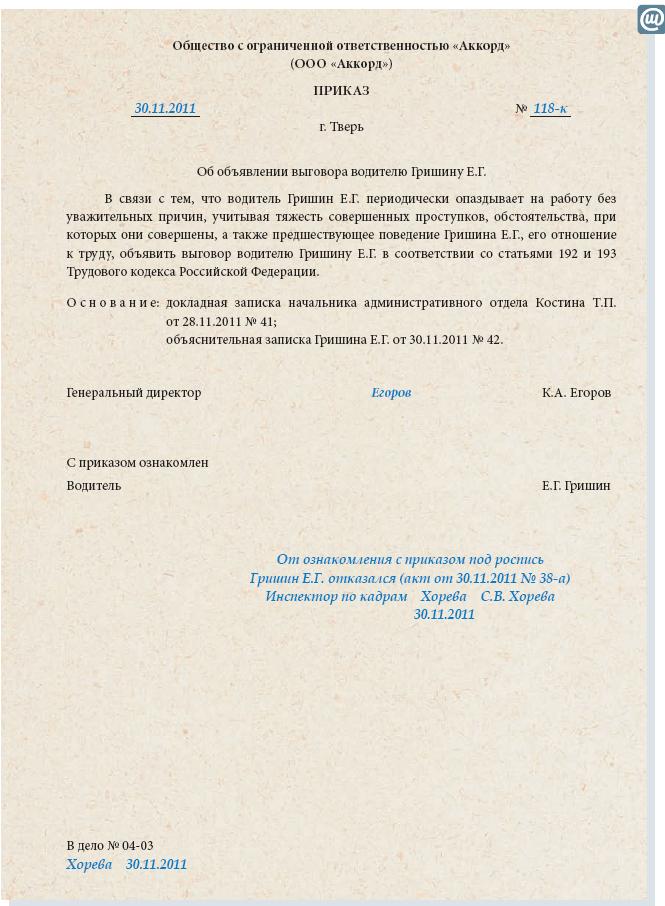 Образец приказа о выговоре за плохое поведение накрывало бледно-голубое